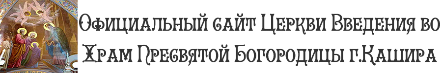 Введенская церковь г.Каширы Московская епархия, Каширское благочиние